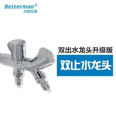 帮客材配 功将 水龙头 洗衣机智能双出水/双止水止水4分管带起泡器水龙头(冰洗专用)