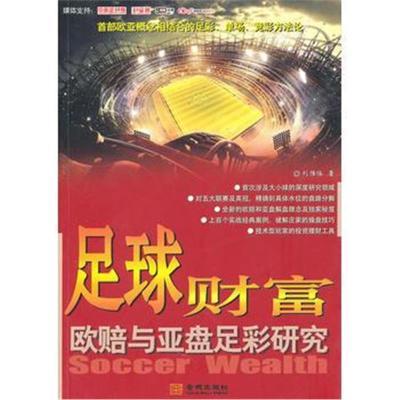 足球财富-欧赔与亚盘足彩研究刘胜临9787802514751金城出版社