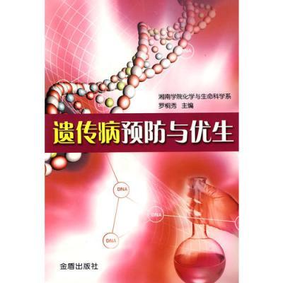 遺傳病預防與優生