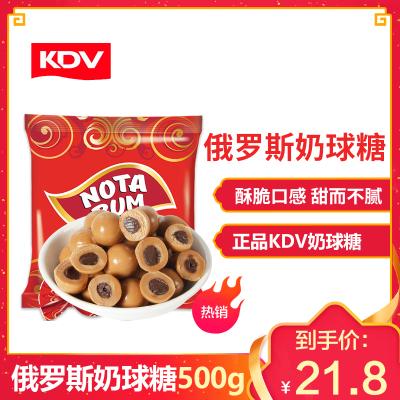 俄罗斯进口KDV奶球糖500g榛子果酱夹心糖果零食结婚喜糖