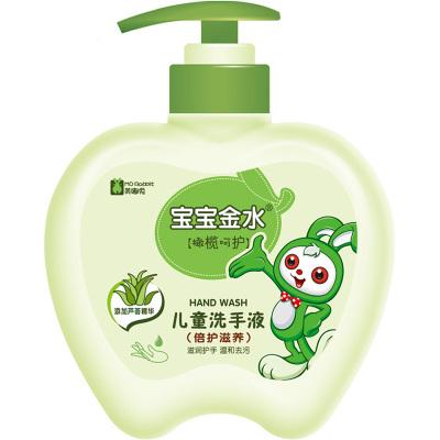 宝宝金水 洗手液倍护滋养480ml 滋润护手 温和去污