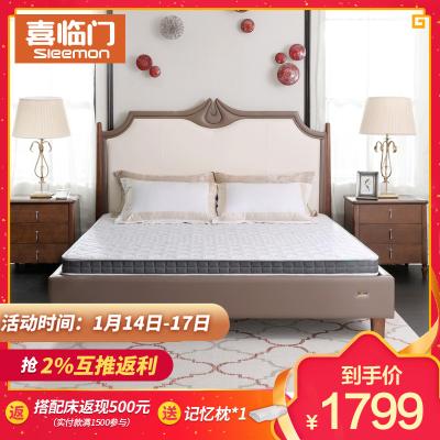 喜临门床垫 贝卡 3D椰棕透气长效承托棕垫 经济型床垫 适用多种场景 10cm