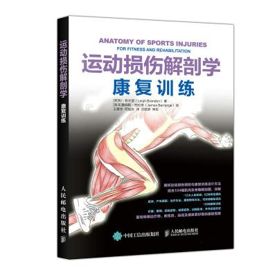 運動損傷解剖學 康復訓練