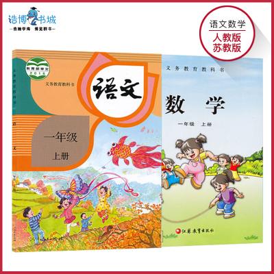 【套裝2本】一年級上冊人教版語文蘇教版數學全套兩本 小學課本教材教科書 1年級上冊