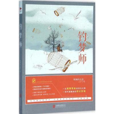 正版 钓梦师 呢喃的火花 著 北京联合出版公司 9787550271876 书籍