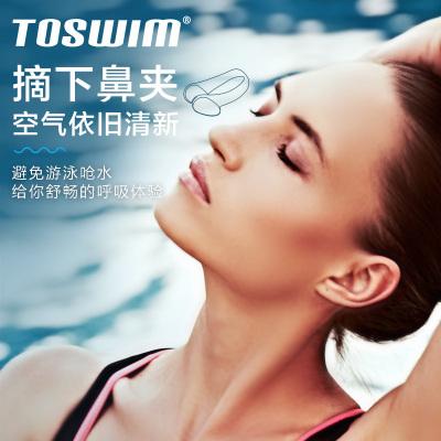 鼻夾游泳TOSWIM拓勝游泳裝備 專業成人兒童防嗆水舒適 防水防滑鼻塞