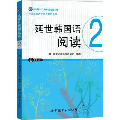 延世韓國語閱讀2(含MP3一張)