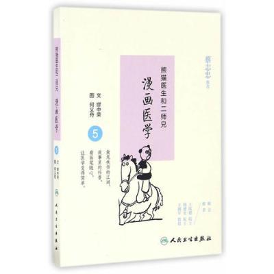 熊貓醫生和二師兄漫畫醫學5