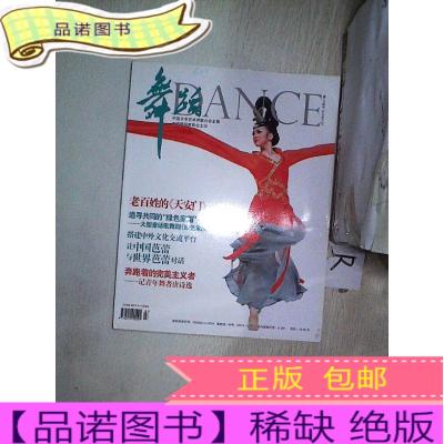 正版九成新舞蹈 2012 7