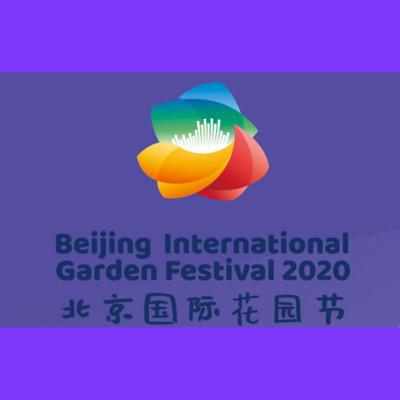 【北京世園公園】第一屆北京國際花園節需預約