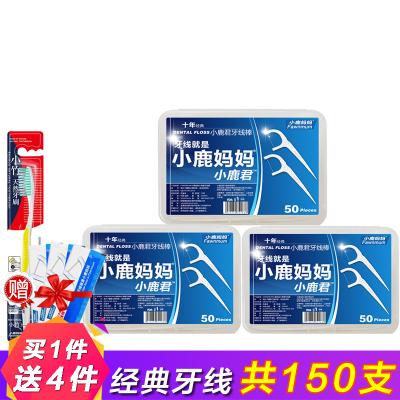 小鹿媽媽牙線棒超細弓形牙簽安全剔牙清潔口腔牙齒 3盒(共150支)