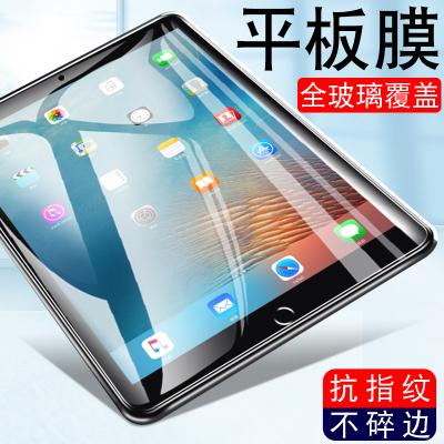 新款iPad10.2鋼化膜air2Pro9.7寸mini4/3/2/11蘋果貼膜12.9抗藍光 【2019iPad-10
