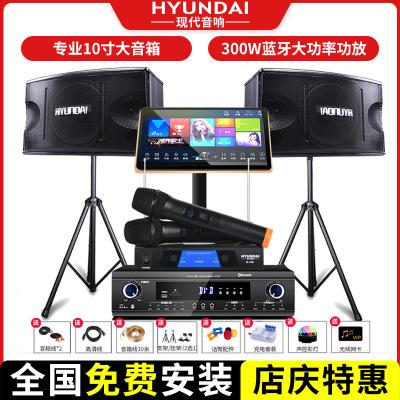 HYUNDAI/现代V100点歌机触摸屏一体机家庭ktv音响套装卡拉OK音箱家用K歌全套专业功放机唱歌设备客厅点唱机