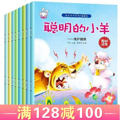 2-3-4-5-6歲寶寶親子讀物兒童情商性格培養繪本幼兒園圖畫故事書