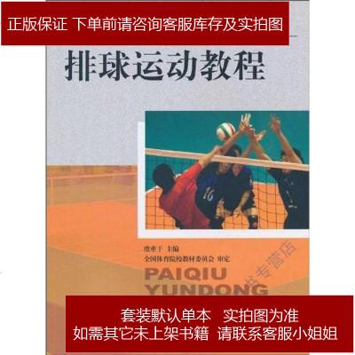 排球运动教程 虞重干 人民体育 9787500936466