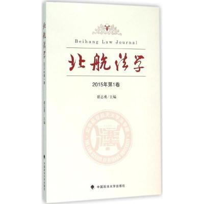 北航法學(2015年.D1卷)翟志勇9787562065104