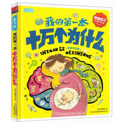 我的第一本十萬個為什么 3-6歲幼兒童自然科學科普百科圖畫書 幼兒園寶寶成長益智卡通故事書 百問百答漫畫書 親子讀