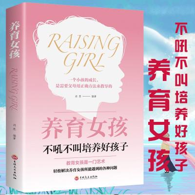 2020新版養育女孩正版書籍好媽媽不打罵如何養育女兒典藏版父母必讀發現孩子優點女生樊登推薦育兒書籍青春期女孩家庭