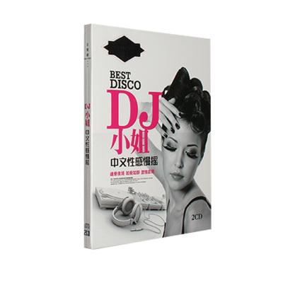 正版汽車車載CD音樂唱片 DJ小姐 中文性感慢搖 勁爆歌曲 2CD