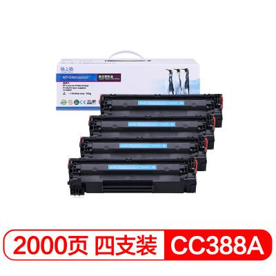 格之格CC388A大容量硒鼓4只装适用惠普P1007 P1008 1106 P1108 M126a M1136墨盒