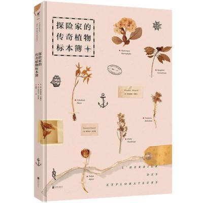 探險家的傳奇植物標本簿