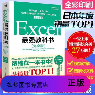 正版Excel教科書【完全版】全彩日本excel書籍計算機應用基礎辦公軟件office教程電腦函數公式速查自學大