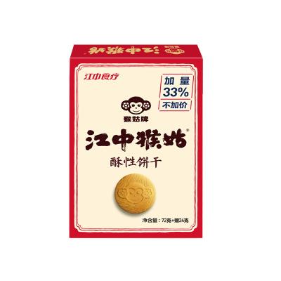 【蘇寧發貨】江中猴姑 猴頭菇 猴姑餅干酥性96g(72克+贈24克)即食餅干代餐