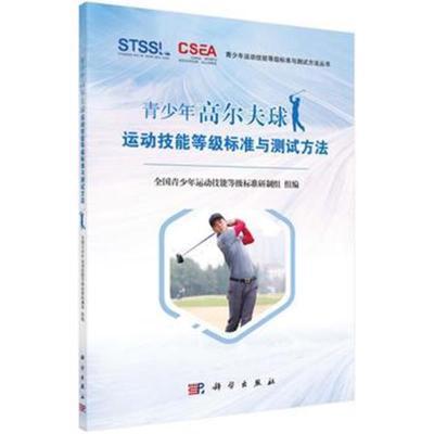 正版書籍 青少年高爾夫球運動技能等級標準與測試方法 9787030570383 科學