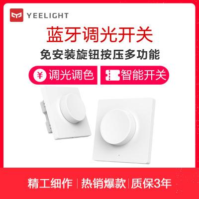 Yeelight藍牙調光開關免安裝旋鈕按壓多功能調光調色智能開關五控合一
