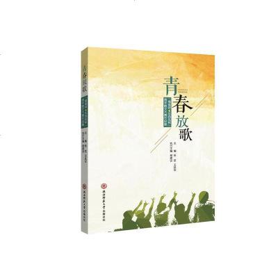 """1005青春放歌:""""禧福祥6年西凤杯""""青年散文大赛作品"""