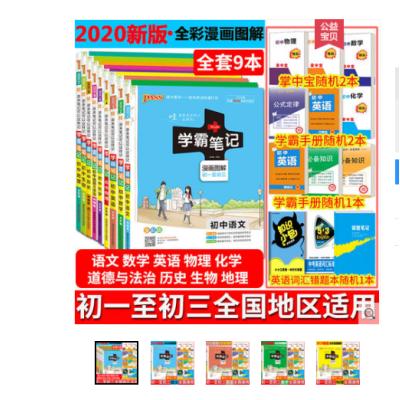 2020學霸筆記初中語文數學英語物理化學生物地理政治歷史全套9本 綠卡圖書PASS漫畫圖解全彩版初一至初三總復習輔導資料