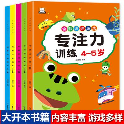 全腦思維游戲開4-5歲全套5冊專注力訓練邏輯思維幼兒園寶寶小 中 大班教材用書本兒童啟蒙認知早教書籍5-6周歲圖書讀物