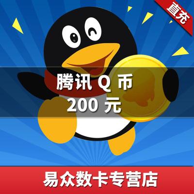 騰訊QQ幣/200元qq幣200Q幣200qb幣200QB200個Q幣直沖自動充值