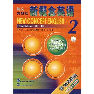 朗文外研社新概念英语.2(实践与进步)(学习套装,学生用书+CD光盘)