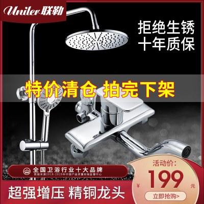 聯勒(UNILER)全銅龍頭 淋浴花灑套裝 增壓 可升降 淋浴花灑 銅質 掛墻式 多出水 精銅
