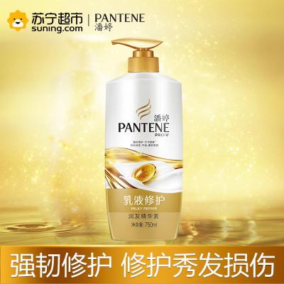 潘婷(PANTENE)乳液修護潤發精華素護發素750ml/瓶
