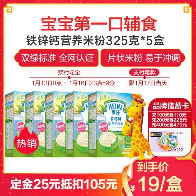 Heinz /亨氏强化铁锌钙营养奶325g米粉 5盒装 适用辅食添加初期以上至36个月 宝宝辅食婴儿米粉米糊1段米粉