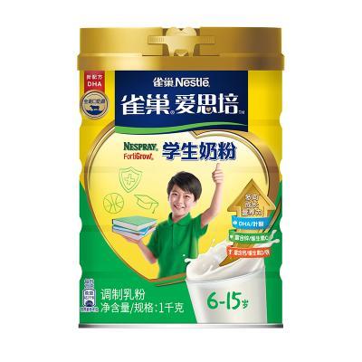雀巢学生奶粉(调制乳粉)1000g 中小学生