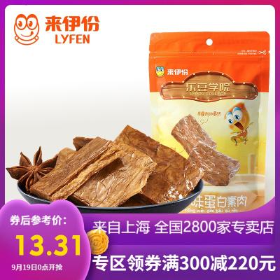 專區來伊份蛋白素肉168g*2五香味手撕素食豆制品零食豆干小包裝休閑