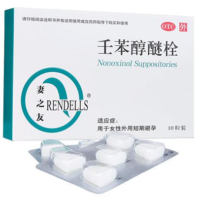 妻之友 壬苯醇醚栓 10粒/盒 外用避孕藥女用事前短效短期避孕膜避孕栓