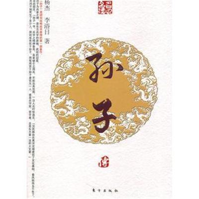 孫子傳—名人名傳系列(第二輯) 楊杰,李浴日 9787506040242 東方出版社