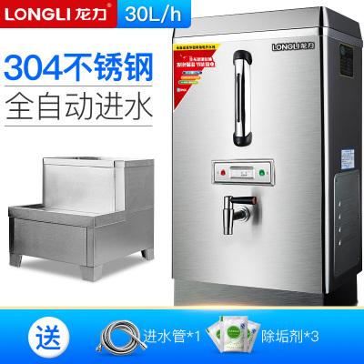 龍力(LONGLI)開水器商用開水機全自動開水箱電熱燒水機大型不銹鋼熱水爐熱水機 30L升級豪華款+底座