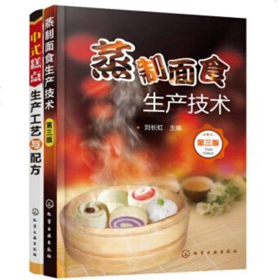 蒸制面食生產技術(第三版)+中式糕點生產工藝與配方2本書 面點制作大全書籍 中式糕點面團調制技術 烘烤蒸制烙餅