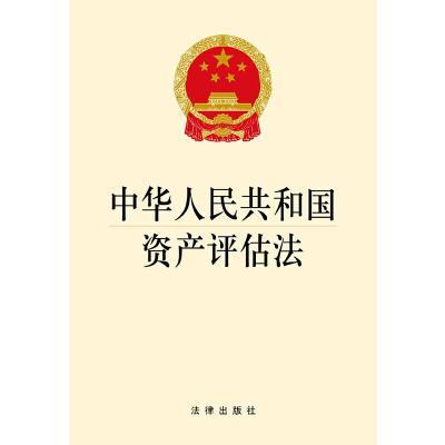 正版 中华人民共和国资产评估法 法律出版社 法律出版社 9787511896629 书籍