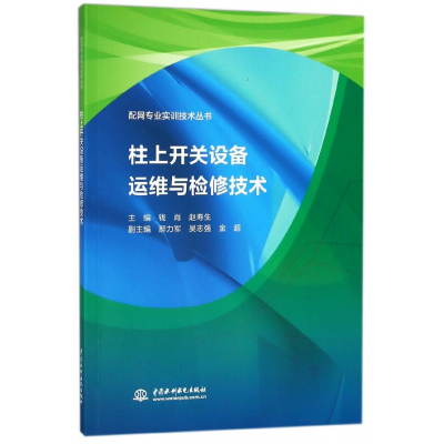 柱上開關設備運維與檢修技術/配網專業實訓技術叢書