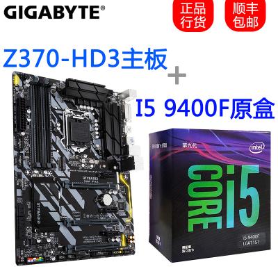 技嘉 Z370-HD3主板 + 英特爾 酷睿 I5 9400F原盒 CPU套裝 吃雞套裝