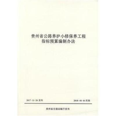 正版书籍 贵州省公路养护小修保养工程指标预算编制办法 9787114145322 人