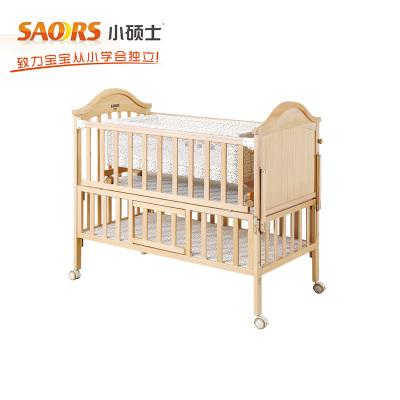 小硕士(SAORS)榉木婴儿床 可加长 可摇 带储物SK-949-36 110*63 原木色