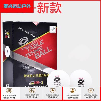蘇寧放心購銀河新材料三星乒乓球3星球圓潤高彈比賽用乒乓球聚興新款