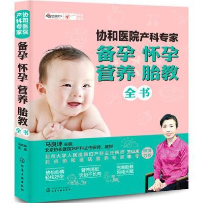 協和醫院產科專家:備孕懷孕營養胎教全書